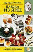 Эдуард Николаевич Алькаев - Блюда из яиц. Разнообразные меню для будней и праздников