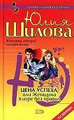 Юлия Шилова -Цена успеха, или Женщина в игре без правил