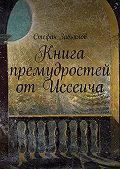 Cтефан Завьялов -Книга премудростей отИссеича