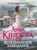 Анна Князева - Венецианское завещание