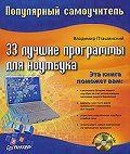 Владимир Пташинский -33 лучшие программы для ноутбука. Популярный самоучитель