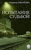 Марина Иванова -Испытание судьбой