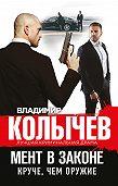 Владимир Колычев -Мент в законе. Круче, чем оружие