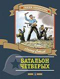 Леонид Соболев -Батальон четверых (сборник)