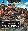 Нина Еперина -Москвичка в кавычках