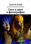Георгий Розов - Свет и цвет в фотографии