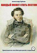 Александр Бубнов -Каждый может стать поэтом. Практическое пособие для детей и взрослых