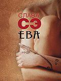 Слава Сэ -Ева (сборник)