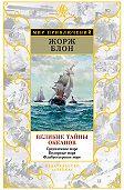 Жорж Блон -Великие тайны океанов. Средиземное море. Полярные моря. Флибустьерское море