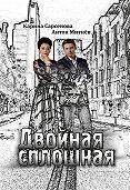 Антон Митнёв -Двойная сплошная. Стихотворения