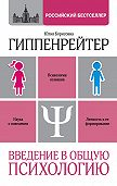 Юлия Гиппенрейтер -Введение в общую психологию: курс лекций