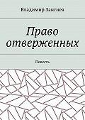 Владимир Зангиев -Право отверженных. Повесть