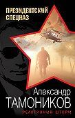 Александр Тамоников -Реактивный шторм