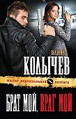 Владимир Колычев -Брат мой, враг мой