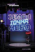 Алексей Егоренков - Земля точка небо