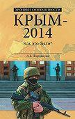 Александр Широкорад -Крым – 2014. Как это было?