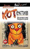 Роман Матроскин -КОТнеппинг. Помеченная территория