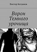 Виктор Богданов -Ворон Темного урочища