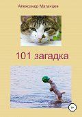 Александр Матанцев -101 загадка