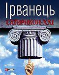 Олександр Ірванець -Сатирикон-XXI (збірник)