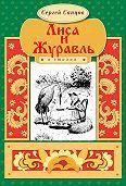 Сергей Сапцов -Лиса и Журавль