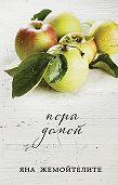 Яна Жемойтелите - Пора домой (сборник)