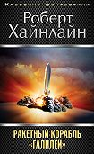 Роберт Энсон Хайнлайн -Ракетный корабль «Галилей»
