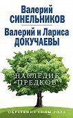 Валерий Синельников -Наследие предков. Обретение силы Рода