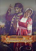 Радаслава Андреева -Змеиная свадьба