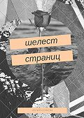 Юлия Кожева -Шелест страниц