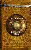 Исай Калашников -Жестокий век