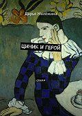 Дарья Малёжина - Циник и герой. Стихи