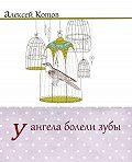Алексей Котов -У ангела болели зубы (сборник)