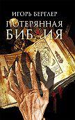 Игорь Берглер -Потерянная Библия