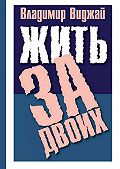 Владимир Виджай -Жить задвоих