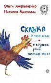 Ольга Амельяненко -Сказка о том, как петушок рано песню поет
