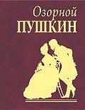 Александр Пушкин -Озорной Пушкин