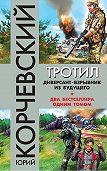 Юрий Корчевский -Тротил. Диверсант-взрывник из будущего (сборник)