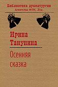 Ирина Танунина - Осенняя сказка