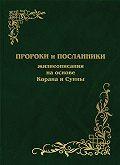 Наталья Магомедова -Пророки и Посланники. Жизнеописания на основе Корана и Сунны