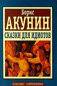 Борис Акунин - Сказки для идиотов