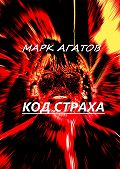 Марк Агатов - Код страха