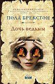 Пола Брекстон -Дочь ведьмы