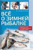 Антон Шаганов -Все о зимней рыбалке
