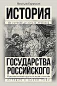 Николай Карамзин - Полная история государства Российского в одном томе