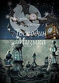 Мария Фомальгаут -Господин Музыка