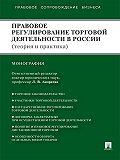 Коллектив авторов - Правовое регулирование торговой деятельности в России (теория и практика)