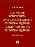 Михаил Митюков -Выступления полномочного представителя Президента РФ в Конституционном суде (2004-2005 гг)