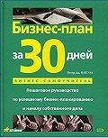 Питер Дж. Патсула -Бизнес-план за 30 дней. Пошаговое руководство по успешному бизнес-планированию и началу собственного дела