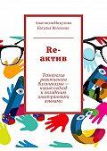Анастасия Никулина -Re-актив. Технология рективного билингвизма – новый подход к овладению иностранными языками